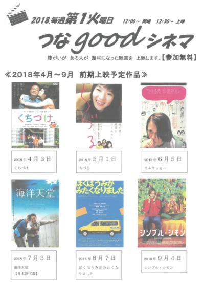 tsunagood2018-zenki.png