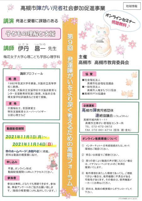 takatsuki202111.jpg