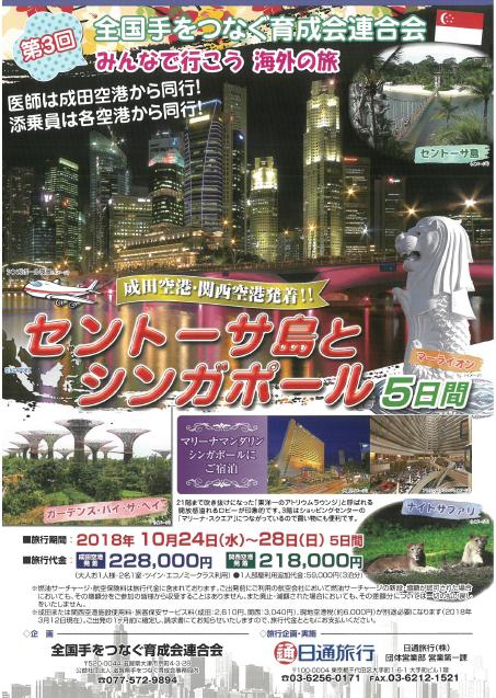 zenkokuikuseikai-travel2018.png